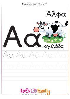 Alphabet Tracing Worksheets, Preschool Worksheets, Speech Language Therapy, Speech And Language, Learn Greek, Learn Another Language, Greek Language, Greek Alphabet, School Themes