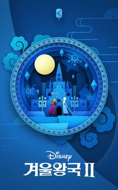 New Chinese Poster for Disney's 'Frozen to Commemorate Mid-Autumn Festival & TV Walt Disney, Disney Films, Disney Art, Frozen Film, Frozen 2, Frozen Disney, Chinese Posters, Cut Out Art, New Chinese
