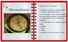 Θα σε κάνω Μαγείρισσα!: Μανιταρόσουπα! Greek Recipes, Greek Meals, Guacamole, Mexican, Cooking, Ethnic Recipes, Blog, Trust, Skinny