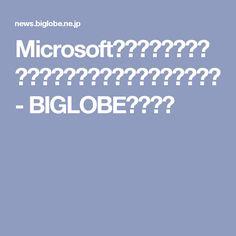 Microsoft、ニューラルネットワークを使った翻訳機能を実装開始 - BIGLOBEニュース