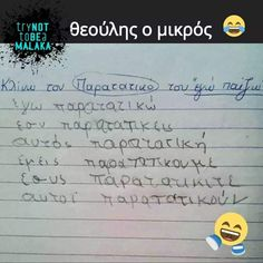 Best Quotes, Funny Quotes, Greek Quotes, Quizzes, Laughter, Lol, Humor, Funny Phrases, Best Quotes Ever