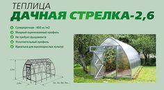 Теплица Дачная-Стрелка 2,6 из поликарбоната, идеальный вариант для вашего хозяйства. Купить теплицу из поликарбоната от производителя. Ростовская область