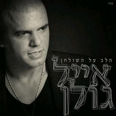 Eyal Golan Feat. Offer Nissim Eshal אייל גולן ועופר ניסים  #EDM #Music  Join us and SUBMIT your Music  https://playthemove.com/SignUp