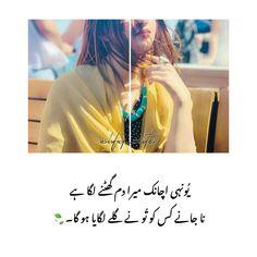 Urdu Image, Urdu Poetry Romantic, Urdu Words, Cute Love Quotes, Reality Quotes, Qoutes, Feelings, Gallery, Classic