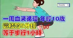 想要健康,每天只需5-15分鐘的練習就可以。