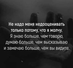 Brainy Quotes, Wise Quotes, Happy Quotes, Words Quotes, Wise Words, Sayings, Inspirational Phrases, Motivational Quotes, Russian Quotes