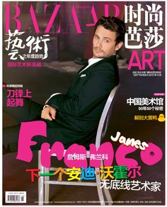 james franco 0001 James Franco Covers Harpers Bazaar China