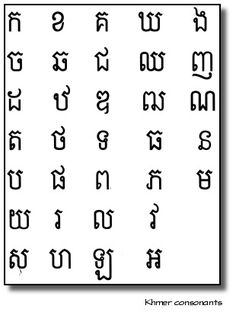 269 best learning khmer images on pinterest letter letters and a cambodian alphabet i need to learn this again stopboris Images