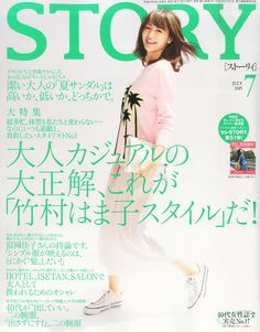 Amazon.co.jp: STORY(ストーリィ) 2015年 07 月号 [雑誌]: 本