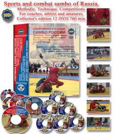 Sports-and-combat-sambo-of-Russia-Collectors-edition-12-DVD-760-min