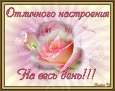 Открытки с пожеланиями от Анечки. Обсуждение на LiveInternet - Российский Сервис…