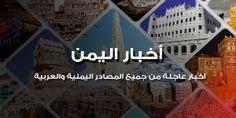 اخر اخبار اليمن - مدير عام البريقة يدشن إعادة بث إذاعة القران الكريم من مدينة إنماء السكنية في المديرية