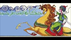قصة الشاطر حسن Kids Tv, Scooby Doo, Egypt, Fictional Characters, Books, Art, Art Background, Libros, Scoubidou