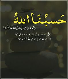 Urdu Quotes With Images, Inspirational Quotes In Urdu, Best Islamic Quotes, Muslim Love Quotes, Motivational Picture Quotes, Hadith Quotes, Best Urdu Poetry Images, Islamic Phrases, Islamic Messages