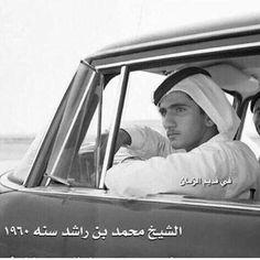 Sheikh Mohammed, Arabian Beauty, World Leaders, United Arab Emirates, Uae, Old Photos, Egyptian, History, Classic