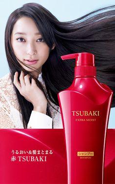 極うるおいで、まとまり持続 赤TSUBAKI