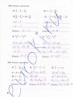 Страница 8 - Алгебра 9 класс рабочая тетрадь Минаева, Рослова. Часть 2
