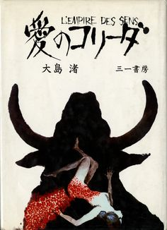 """""""In the Realm of the Senses"""" poster (French & Japanese)"""