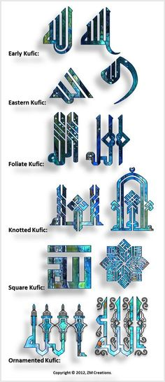 Kufic Calligraphy Variations – Islamic Graphics