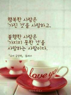 Wise Quotes, Famous Quotes, Tea Cups, Sayings, Tableware, Learn Korean, Famous Qoutes, Dinnerware, Lyrics