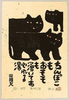 Cats in Art and Illustration: Iwao Akiyama born 1921 Illustration Manga, Illustrations, Black Cat Art, Black Kitty, Black Cats, Matchbox Art, Arte Cyberpunk, Japan Art, Vintage Cat