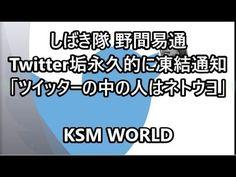 【KSM】しばき隊 野間易通 Twitter永久凍結通知 野間もぱよちんもネトウヨ!逝ってよし!