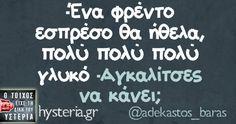 -Ένα φρέντο εσπρέσο θα ήθελα - Ο τοίχος είχε τη δική του υστερία – #adekastos_baras Greek Memes, Funny Greek Quotes, Sarcastic Quotes, Funny Photos, Funny Images, Funny Texts, Funny Jokes, Hilarious Quotes, Funny Statuses