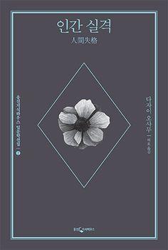 """[알라딘] """"좋은 책을 고르는 방법, 알라딘"""" Book Design Layout, Book Cover Design, Portfolio Covers, Catalog Cover, H Logos, Photo Candles, Book Posters, Notebook Design, Graphic Design Posters"""