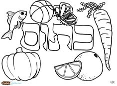 Lamed Coloring Page Challah Crumbs Additional Letter