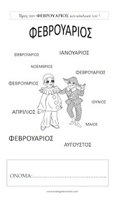 Χειμωνιάτικες Λεξούλες... - Kindergarten Stories School Hacks, Winter Activities, Kindergarten, Homeschool, Education, Blog, Kindergartens, Preschool, Teaching