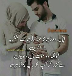 Sister Quotes Funny, Bae Quotes, Girly Quotes, Funny Quotes, Urdu Quotes, Quotations, Qoutes, Muslim Couple Quotes, Muslim Love Quotes