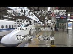 速度計,位置付き車窓 新幹線(Sinkansen)のぞみ 新大阪〜名古屋 - YouTube