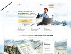 College of ecological education by Maxim Website Design Inspiration, Design Ideas, Job Opening, Ecology, Branding Design, Web Design, College, Community, Marketing