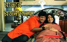 Rater Rajanigandha (2015) Watch Bengali Movie