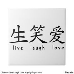 chinese live laugh love sign small square tile chinese tattoos japanese tattoos japanese tattoo