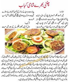 Chicken food recipes in urdu google search cipes easy food recipes in urdu google search forumfinder Images
