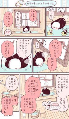 いちかわ暖 (@ichikawadan) さんの漫画 | 8作目 | ツイコミ(仮) Haikyuu, Peanuts Comics, Cartoon, Manga, My Favorite Things, Manga Anime, Manga Comics, Cartoons, Comics And Cartoons