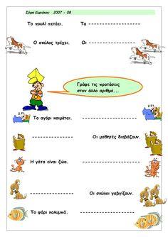 H δικη μου γραμματικη α β Grammar, Elementary Schools, Map, Education, Greek, Crafts, Ideas, Manualidades, Primary School