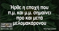 Funny Greek Quotes, Free Therapy, English Quotes, Coffee Quotes, Just Kidding, Just For Laughs, Funny Photos, True Stories, Best Quotes