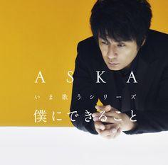 僕にできること 〜いま歌うシリーズ〜 – ASKA
