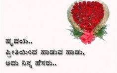 love quotes for him in kannada Kannada Quotes