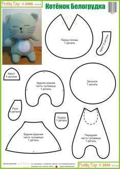 Выкройки котов. Обсуждение на LiveInternet - Российский Сервис Онлайн-Дневников