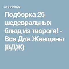 Подборка 25 шедевральных блюд из творога! - Все Для Женщины (ВДЖ)