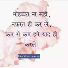 Love Shayari (In Hindi) Beautiful Love Shayri Sayri Hindi Love, Romantic Shayari In Hindi, Hindi Shayari Love, Shayari Photo, Shayari Image, Cute Romantic Quotes, Romantic Love, Happy Mother Day Quotes, Happy Mothers Day