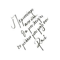 Οι μέρες που θα 'ρχονται μια μέρα χωρίς εμάς. Τα όνειρα μας που θα ξοδεύονται με άλλους... #ρενέ Sign Quotes, Love Quotes, I Still Miss You, Sylvia Plath, Anais Nin, Greek Quotes, Relationship Quotes, Relationships, Couple Quotes