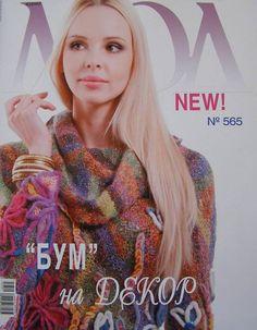 Häkeln Crochet Patterns Russisch Zeitschrift Mod 565 Zhurnal Mod 565 Journal Mod