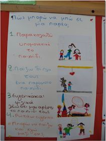 Behaviour Management, Problem Solving, Preschool, Projects To Try, Bullet Journal, Classroom, Teaching, Education, Ideas