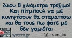 δεν γαμιεται Funny Greek Quotes, Funny Picture Quotes, Funny Quotes, Funny Images, Funny Pictures, Speak Quotes, Clever Quotes, Have A Laugh, Funny Cartoons