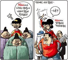 [김용민의 그림마당]2014년 12월 8일…찌라시에나 나오는 얘기들에 나라가 흔들려 부끄럽다!