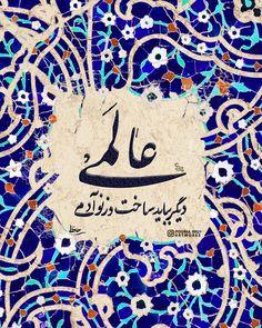 Pink Wallpaper Iphone, Disney Wallpaper, Wallpaper Backgrounds, Persian Calligraphy, Calligraphy Art, Muharram Wallpaper, Persian Tattoo, Wallpaper Background Design, Writing Photos